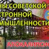 Руины советской электронной промышленности